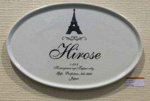 オンリーワンクラブ「ラ・クローヌ」定価¥32,000(税別)王冠を配した、陶磁器製のプレートサインです。本物のお皿に文字を転写で焼き付けているので字が薄くなる心配はありません。