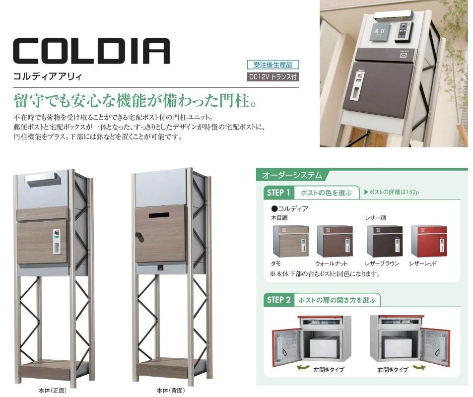 宅配BOX付きの機能門柱
